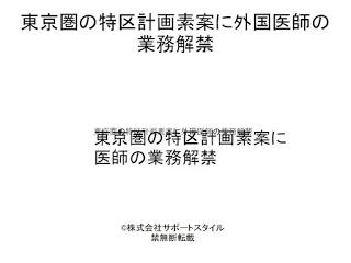 アベノミクス経済特区東京圏、外国人医師の診療解禁