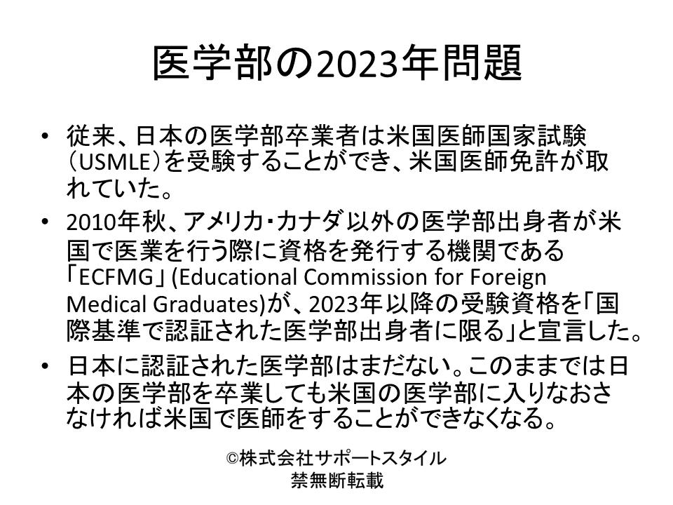 医学部の2023年問題