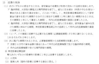 田原市の医学部生向け修学資金