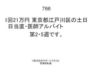 東京都江戸川区の医師アルバイト