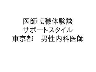 医師転職体験談 サポートスタイル 東京都男性内科医師