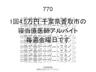 千葉県香取市の寝当直医師アルバイト