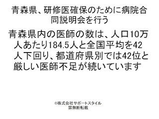 医師アルバイト 青森県