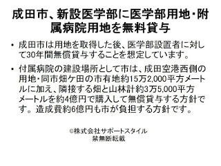 成田市は医学部用地・病院用地を無償貸与予定