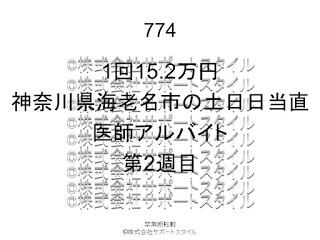 医師アルバイト、神奈川県海老名市