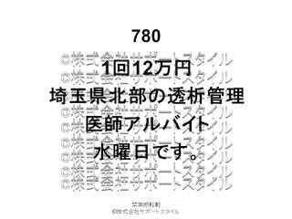 埼玉県北部の透析管理