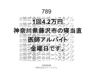 神奈川県藤沢市