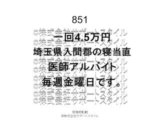 埼玉県入間郡