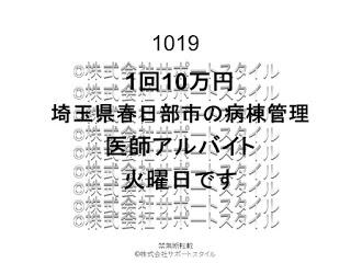 埼玉県春日部市