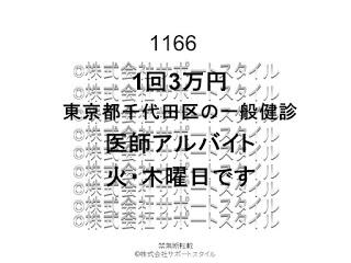 千代田区 健診 アルバイト