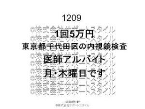 千代田区 内視鏡検査 アルバイト