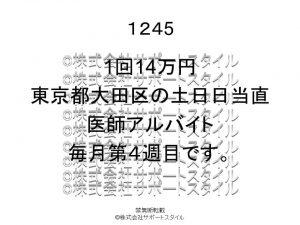 東京都大田区 土日日当直 第4週目 一回14万円 医師アルバイト