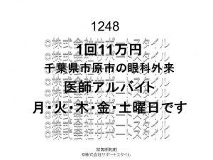 千葉県 市原市 眼科外来 月・火・木・金・土 1回10万円 医師アルバイト