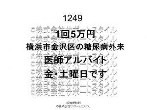 横浜市 金沢区 糖尿病外来 金・土曜日 1回半日5万円 医師アルバイト