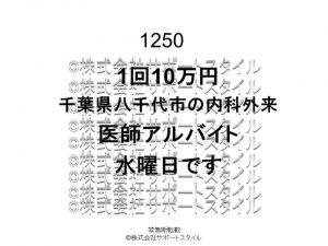 千葉県 八千代市 内科外来 水曜日 1回10万円 医師アルバイト