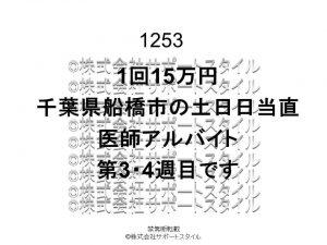 千葉県 船橋市 土日日当直  第3・4週目 1回15万円 医師アルバイト