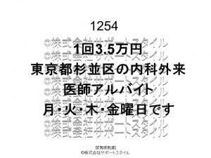東京都 杉並区 内科外来 月・火・木・金曜日 1回3.5万円 医師アルバイト