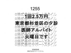 東京都 杉並区 夕診 火曜日 1回2.5万円 医師アルバイト
