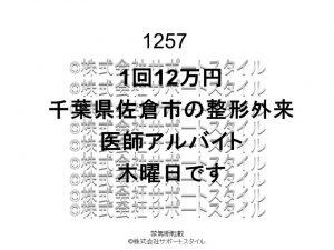 千葉県 佐倉市 整形外来 1回12万円 医師アルバイト