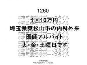 埼玉県 東松山市 内科外来 火・金・土曜日 1回10万円 医師アルバイト