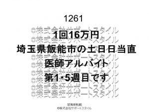 埼玉県 飯能市 土日日当直 第1・5週目 1回16万円 医師アルバイト
