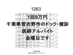 千葉県 習志野市 ドック・健診 金曜日 1回9万円 医師アルバイト
