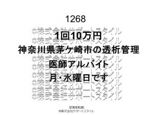 神奈川県 茅ケ崎市 透析管理 金曜日 1回10万円 医師アルバイト