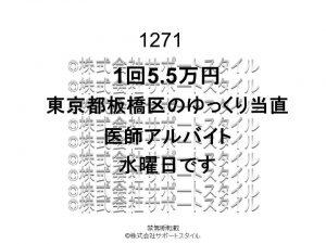 東京都 板橋区 ゆっくり当直 水曜日 1回5.5万円 医師アルバイト