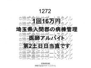 埼玉県 入間郡 病棟管理 第4週土日 1回16万円 医師アルバイト