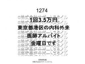 東京都 港区 内科外来 金曜日 1回3.5万円 医師アルバイト