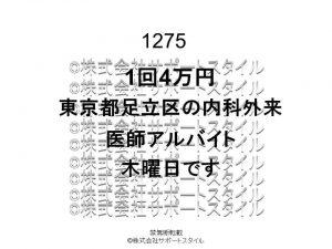 東京都 足立区 内科外来 木曜日 1回4万円 医師アルバイト