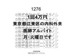 東京都 江東区 月・火曜日 1回4万円 医師アルバイト