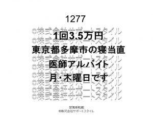 東京都多摩市寝当直月・木曜日1回3.5万円医師アルバイト