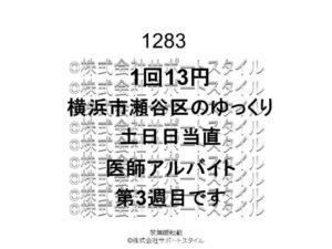 横浜市 瀬谷区 ゆっくり土日日当直 第3週目 1回13万円 医師アルバイト