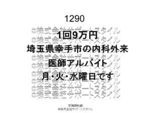埼玉県 幸手市 内科外来 月・火・水曜日 1回9万円 医師アルバイト