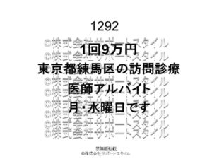 東京都 練馬区 訪問診療 月・水曜日 1回9万円 医師アルバイト