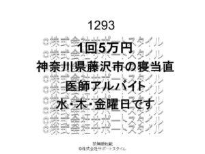 神奈川県 藤沢市 寝当直 水・木・金曜日 1回5万円 医師アルバイト