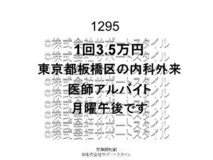 東京都 板橋区 内科外来 月曜午後 1回3.5万円 医師アルバイト