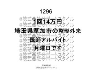 埼玉県 草加市 整形外来 月曜日 1回14万円 医師アルバイト