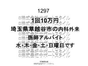 埼玉県 越谷市 内科外来 水・木・金・土・日 1回10万円 医師アルバイト
