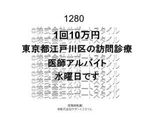 東京都 江戸川区 訪問診療 水曜日 1回10万円 医師アルバイト