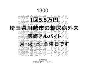 埼玉県 川越市 糖尿胃病外来 月・火・水・金曜日 1回5.5万円 医師アルバイト