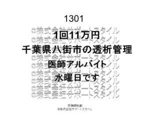 千葉県 八街市 透析管理 水曜日 1回11万円 医師アルバイト