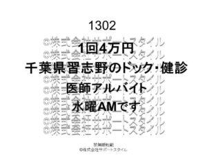 千葉県 習志野市 ドック・健診 水曜AM 1回4万円 医師アルバイト