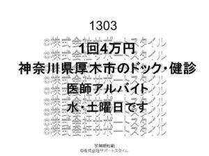 神奈川県 厚木市 ドック・健診 水・土曜日 1回4万円 医師アルバイト