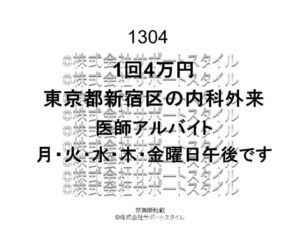 東京都 新宿区 内科外来 月・火・水・木・金曜日 1回4万円 医師アルバイト