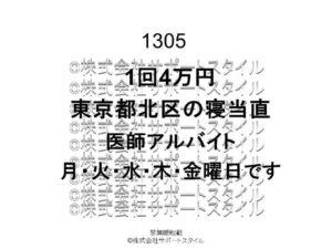東京都 北区 寝当直 月・火・水・木・金曜日 1回3万円 医師アルバイト