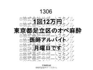 東京都 足立区 オペ麻酔 月曜日 1回12万円 医師アルバイト