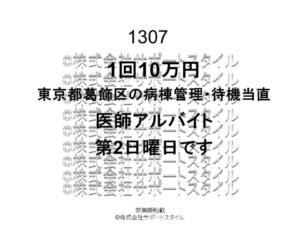 東京都 葛飾区 病棟管理・出動待機 第2日曜日 1回10万円 医師アルバイト