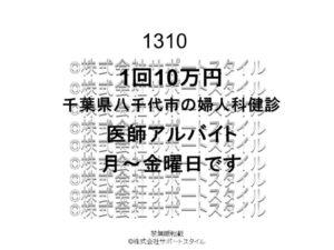 千葉県 八千代市 婦人科健診 月~金曜日 1回10万円 医師アルバイト